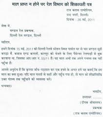 Format For Writing A Complaint Letter by Ideas Of Sample Complaint Letter In Hindi Language For Resume