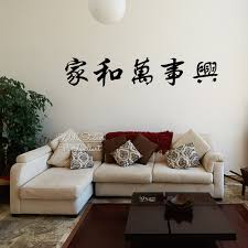 online get cheap peaceful quote wall stickers aliexpress com a peaceful family will prosper traditional chinese characters wall sticker chinese style wall decals quote lettering