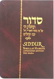tehillat hashem siddur israel book shop siddur tehillat hashem annotated hebrew edition