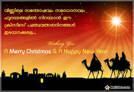 wedding wishes malayalam sms malayalam christmas greetings christmas cards free malayalam