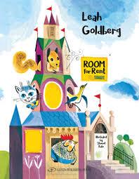 forrent amazon com room for rent 9789652299208 leah goldberg shmuel