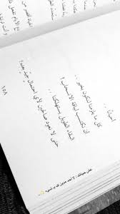 nice writing paper 134 best images on pinterest arabic quotes arabic popular pins arabic language arabic quotes writing nice baby books wisdom