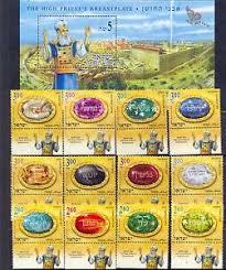 high priest s breastplate israel 2012 judaica the high priest s breastplate set stamps s