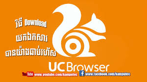 fast downloader for android how to fast in android uc browser fast