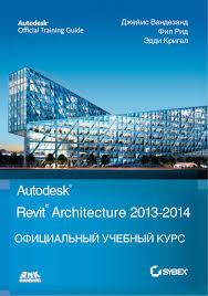 эдди кригел autodesk revit architecture 2013 u20132014 u2013 скачать в