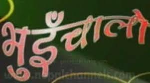 4th August   Bhuichalo 3