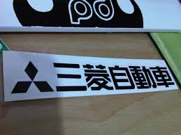 mitsubishi sticker mitsubishi kanji jdm style sticker piggy sticker