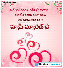 wedding quotes greetings top 5 telugu marriage day wedding anniversary quotes greetings