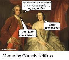 Anna Meme - ancient memes kopva kateba a utokivnto oxu anna 礬xw kopva meme by