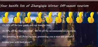 zhangjiajie entrance fees list of winter season