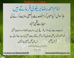 ramadan ramzan supplications dua for fast sawm roza 27 hadith