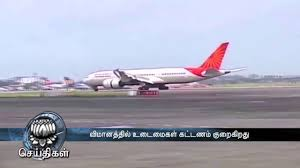 air india reduction in excess baggage fee in flights dinamalar