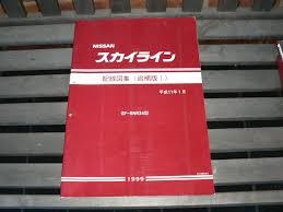 r32 service manual r34 gtr manuals rb series r31 r32 r33 r34 1986 2002 sau