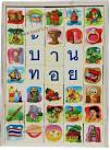 ของเล่นไม้ สื่อการเรียนการสอนสำหรับเด็ก บล๊อกไม้สอนภาษาไทย พยัญชนะ ...