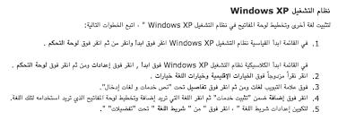 download on screen arabic keyboard for free تحميل تظهر على الشاشة