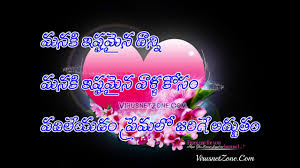 deep love quotes telugu deep love quotes ప ర మ కవ తల youtube