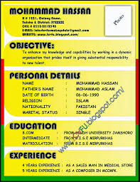 resume format 2015 free download updated resume formats latest format free download 2015