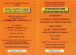 Saraswati Puja Invitation Card December 2009 Gfch India U0027s Blog