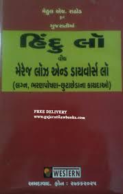 gujarati law books law books in gujarati and english english law
