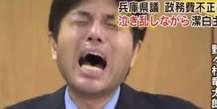 Japanese Meme - ryutaro nonomura s crying apology know your meme