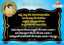 vemana padyaalu in telugu with meaningful life quotes bakthi co