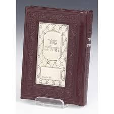 silver photo album prayer books ahuva
