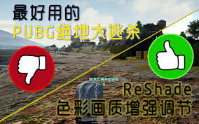 pubg reshade 最好用的pubg绝地求生reshade色彩画质增强调节 助你多多吃鸡 网络