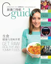 mention compl駑entaire cuisine cguide macau march edition by cguide macau issuu