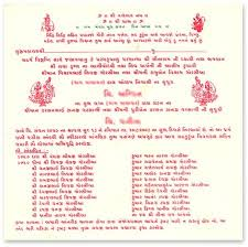 Free Online Wedding Invitations Wedding Invitation Cards Designs In Gujarati Wedding Invitation