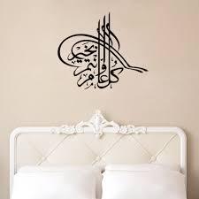 popular muslim decor buy cheap muslim decor lots from china muslim islam wall stickers home decorations muslim bedroom mural art vinyl decals god allah bless quran arabic
