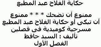 el sayed hafez egyptian playright