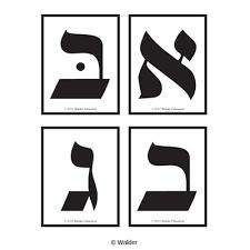 Flashcards Hebrew Print Alef Beis Cards Walder Education