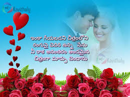 wedding quotes in telugu couples images with quotes in telugu kavithalu net