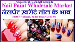 nail paint wholesale market ii न ल प ट ह लस ल
