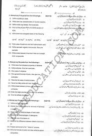 10th past paper of chemistry 2014 matric past papers