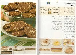 cuisine de samira recette cookies samira recherche cuisine cake