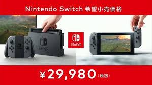 bureau d 騁ude marrakech 7974 任天堂 新作ゲーム機 nintendo switch が期待外れで株価急落www