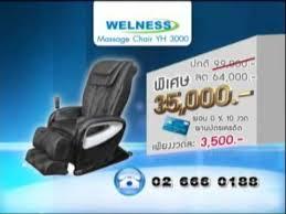 Massage Chair Thailand Welness Massage Chair เก าอ นวด ร น Yh 3000 Youtube