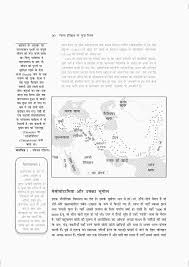 ncert hindi class 11 history flexiprep