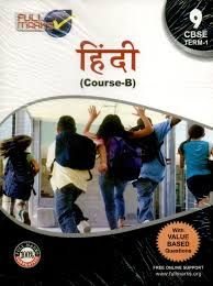 full marks hindi course b class 9 buy full marks hindi course b