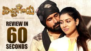 bichagadu movie review in 60 seconds vijay antony satna titus