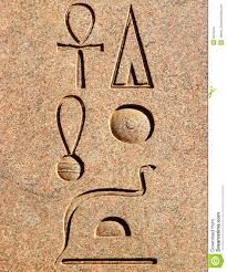 Ancient Egyptian Home Decor Ancient Egyptian Hieroglyphics Portrait Royalty Free Stock