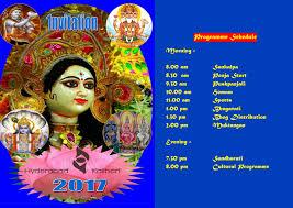 Ganesh Puja Invitation Card Saraswati Puja Invitation Card Futureclim Info