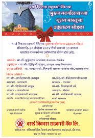 New Office Invitation Card Bank Grand Opening Invitation