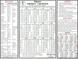 calendar official website of district court of india