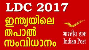 100 pdf kerala psc ldc questions and answers 2011 kerala
