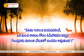inspirational quote victory top telugu victory quotes and images new quotes