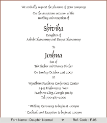 marriage invitation wording india sle indian wedding invitation wording iidaemilia