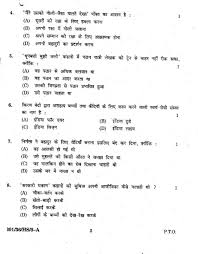 nios secondary hindi 201 exam previous years question papers