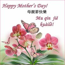 to the best mom happy mother s day card birthday happy mother s day from yu s new beijing chinese restaurant in glen